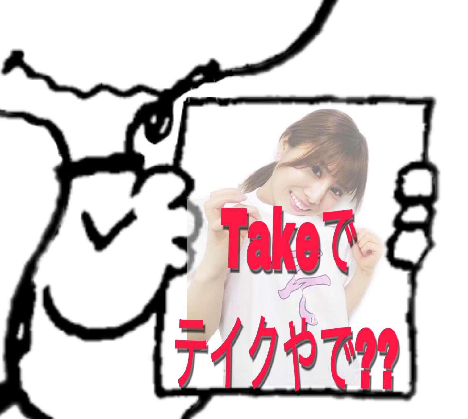 Take@そそそ団団長のプロフィール画像