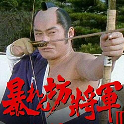 暴れん坊将軍吉宗のプロフィール画像
