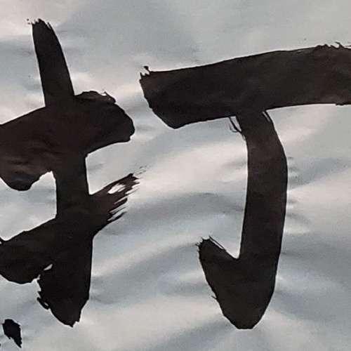 やま打(ダ)トモ@NaNAのプロフィール画像