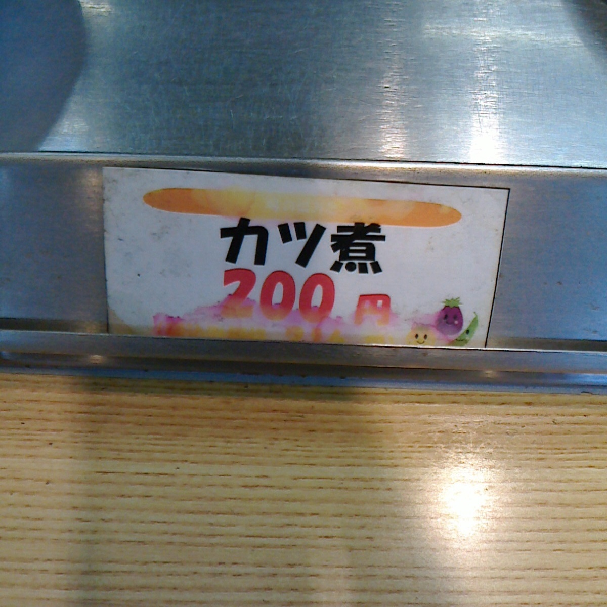 和(カツ煮)zzZのプロフィール画像