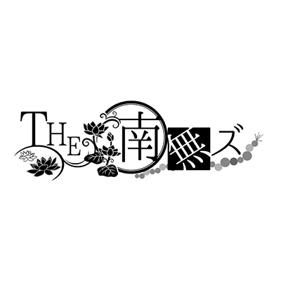 THE南無ズ