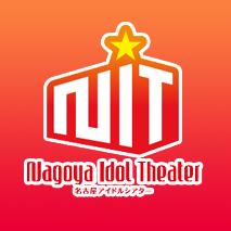 名古屋アイドルシアター