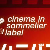 シネマインソムリエ公開審査のプロフィール画像