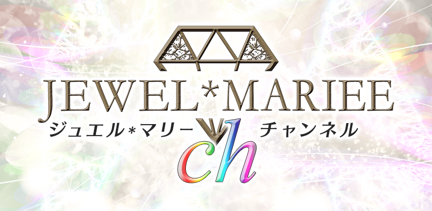アイドルユニットJewel*Marieeチャンネル