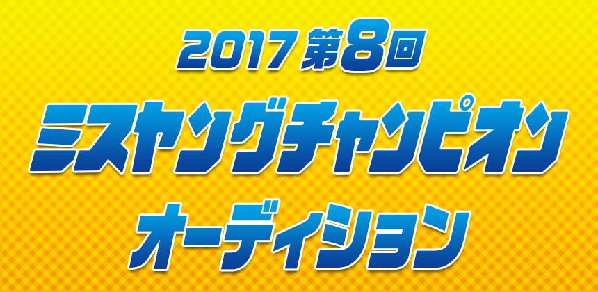 2017第8回ミスヤングチャンピオンオーディション
