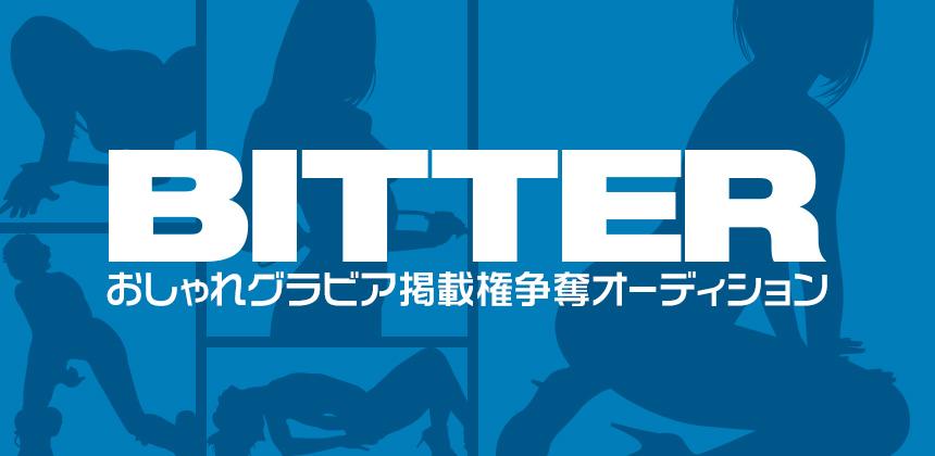 雑誌BITTER おしゃれグラビア掲載権争奪オーディション