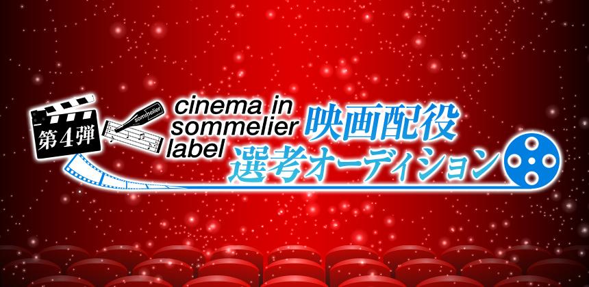 シネマインソムリエ映画配役オーディション第4弾