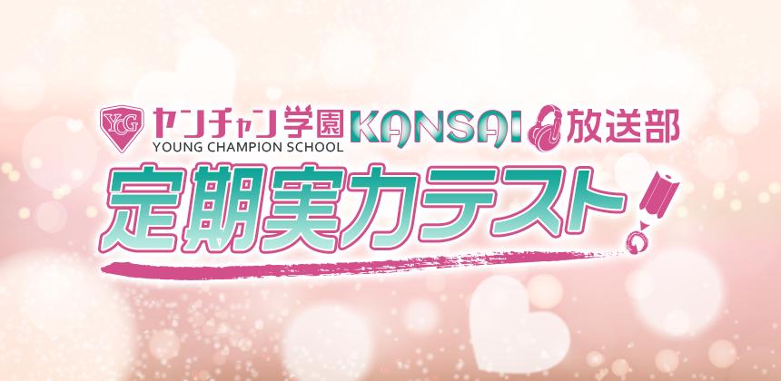 ヤンチャン学園KANSAI放送部 定期実力テスト!