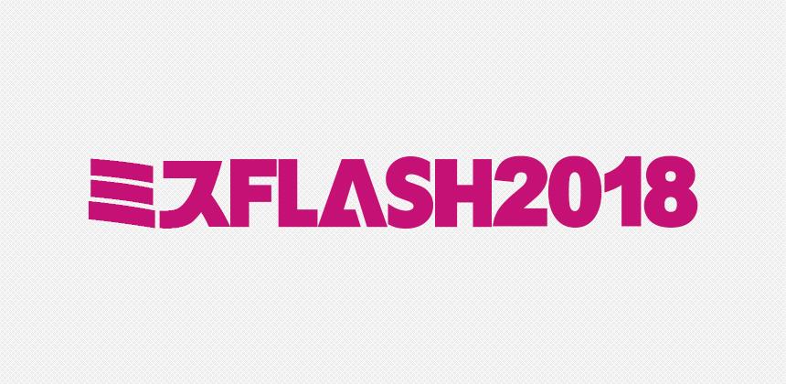 ミスFLASH2018選考オーディション