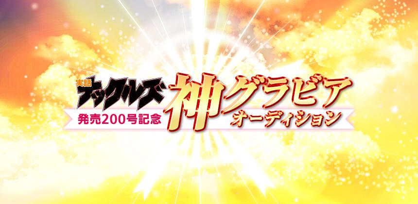 実話ナックルズ発売200号記念 神グラビアオーディション