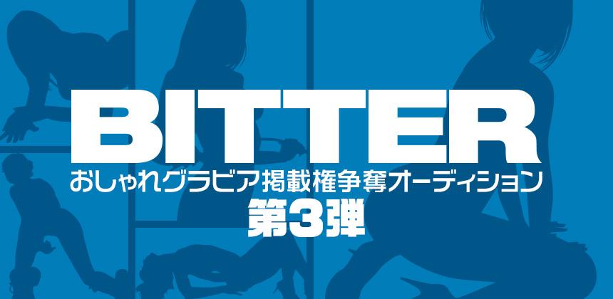 雑誌BITTER おしゃれグラビア掲載権争奪オーディション第3弾