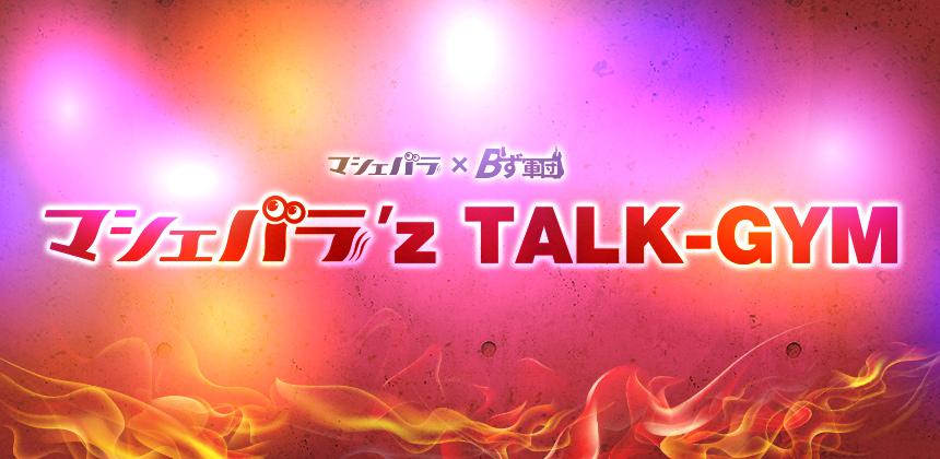 マシェバラ'Z TALK-GYM
