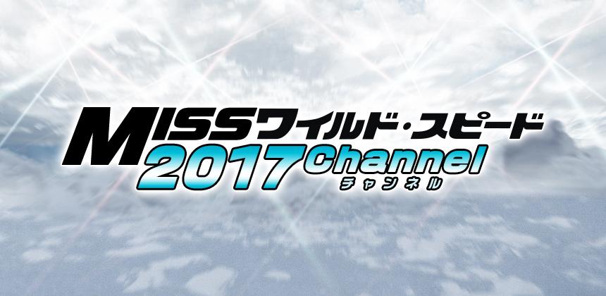 MISSワイルド・スピード2017チャンネル