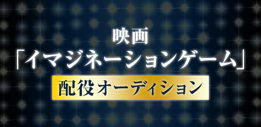 映画「イマジネーションゲーム」配役オーディション