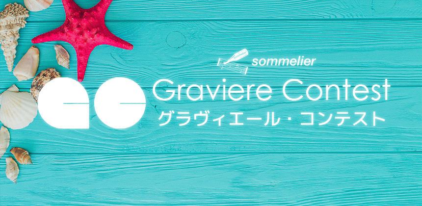 グラヴィエール・コンテスト