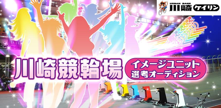 川崎競輪場イメージユニット選考オーディション