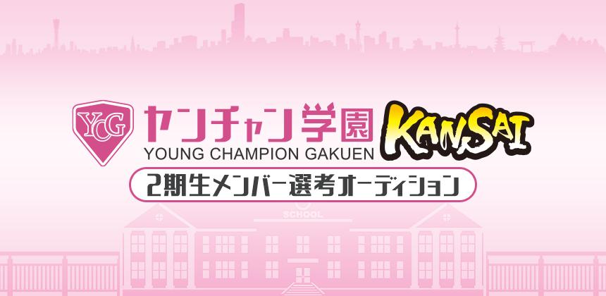 ヤンチャン学園KANSAI 2期生メンバー選考オーディション