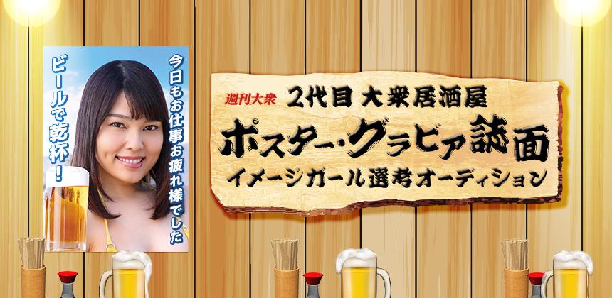 2代目 大衆居酒屋ポスター・グラビア誌面イメージガール選考オーディション