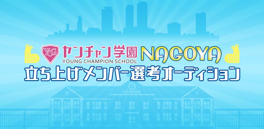 ヤンチャン学園NAGOYAメンバー選考オーディション