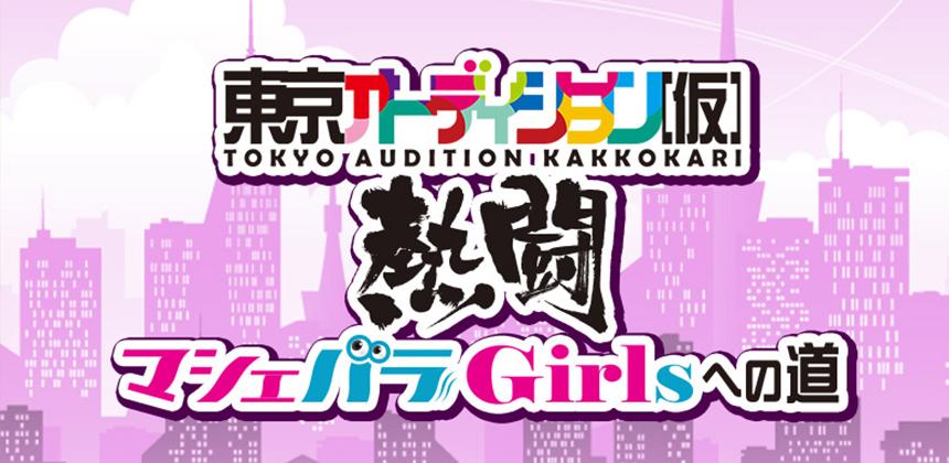 TOKYOMX「東京オーディション(仮)」熱闘マシェバラGirlsへの道