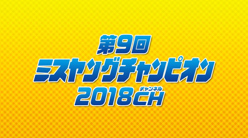 第9回ミスヤングチャンピオン2018チャンネル