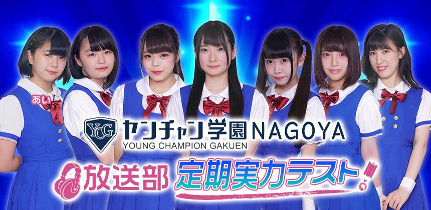 ヤンチャン学園NAGOYA放送部 定期実力テスト!