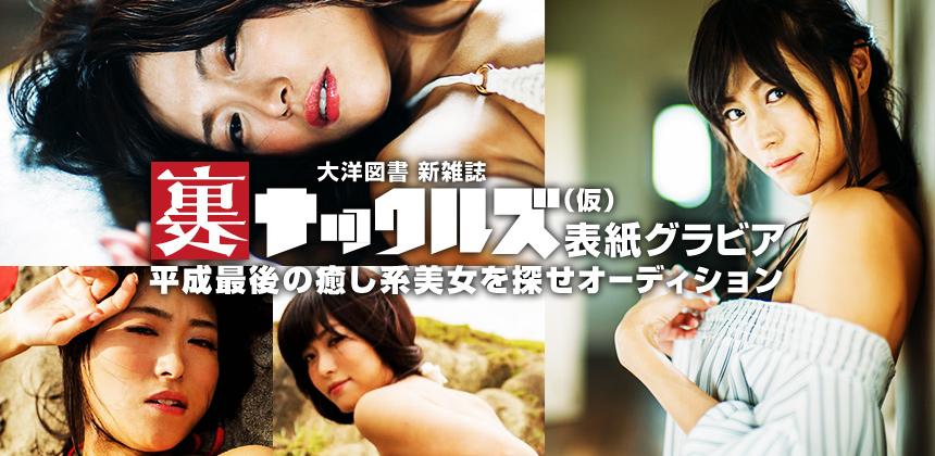 新雑誌「裏ナックルズ(仮)」表紙グラビア 平成最後の癒し系美女を探せオーディション