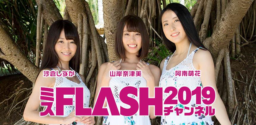 ミスFLASH2019チャンネル