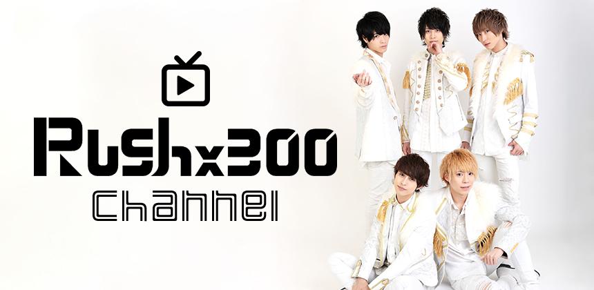 Rush×300チャンネル