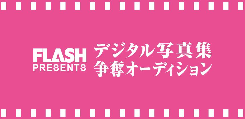 FLASHデジタル写真集 初代グランプリ決定オーディション