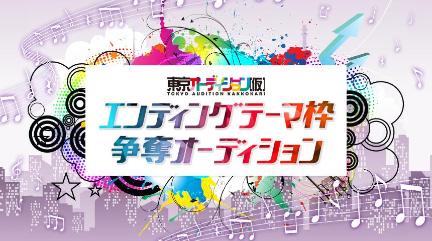 東京オーディション(仮)エンディングテーマ枠争奪オーディション