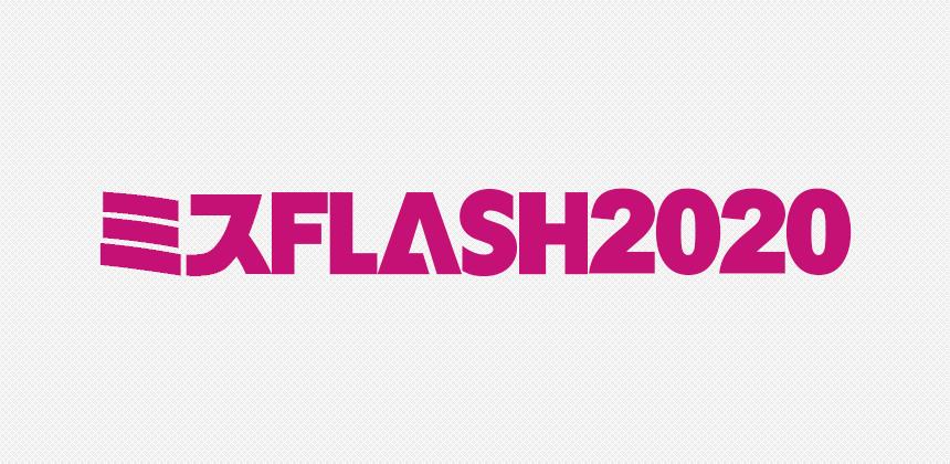 ミスFLASH2020選考オーディション