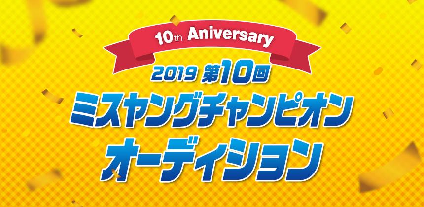 2019第10回ミスヤングチャンピオン・オーディション