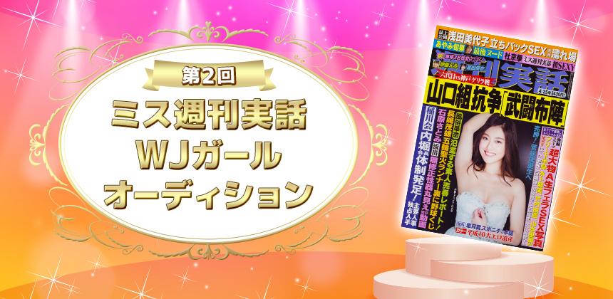 第2回「ミス週刊実話 WJガール」オーディション