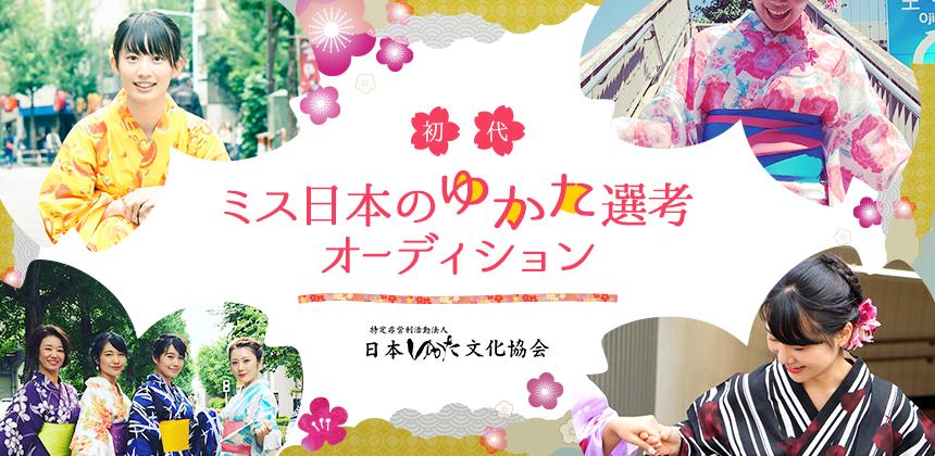 初代ミス日本のゆかた選考オーディション