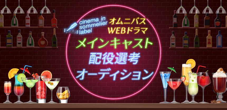 シネマインソムリエ『オムニバスWEBドラマ』メインキャスト配役選考オーディション