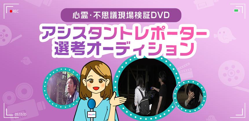 心霊・不思議現場検証DVD アシスタントレポーター選考オーディション