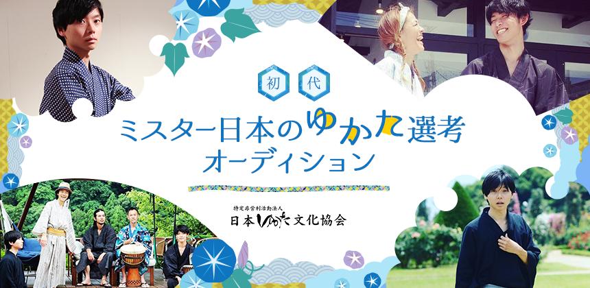 初代ミスター日本のゆかた選考オーディション