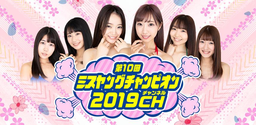 第10回ミスヤングチャンピオン2019チャンネル