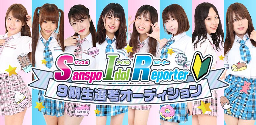 サンスポアイドルリポーターSIR 9期生オーディション