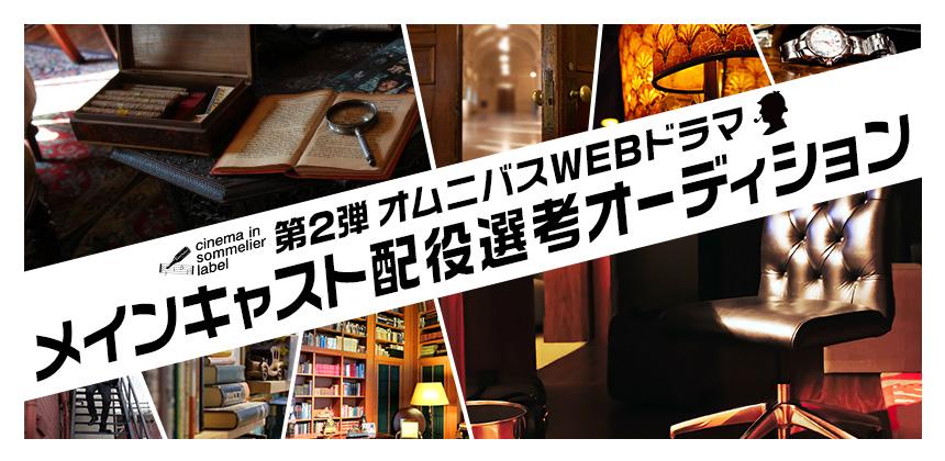 シネマインソムリエ第2弾『オムニバスWEBドラマ』メインキャスト配役選考オーディション