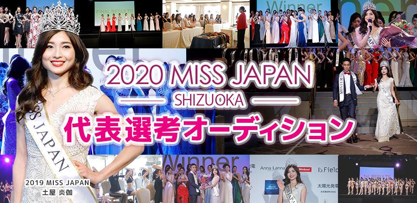 2020Miss Japan 静岡代表選考オーディション