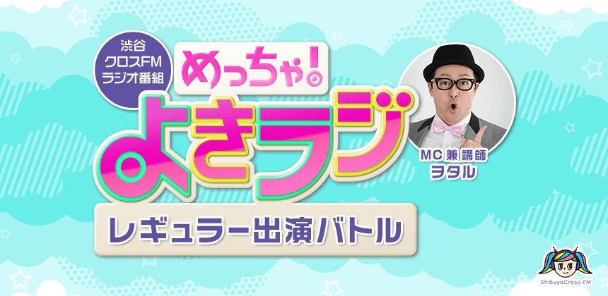 渋谷クロスFMラジオ番組 めっちゃ!よきラジ レギュラー出演バトル