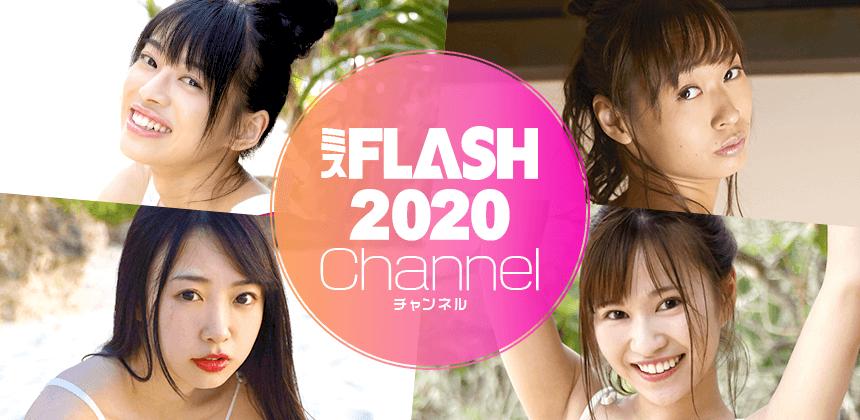 ミスFLASH2020チャンネル