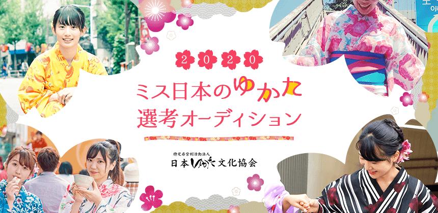 ミス日本のゆかた2020選考オーディション