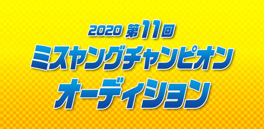 2020第11回ミスヤングチャンピオン・オーディション