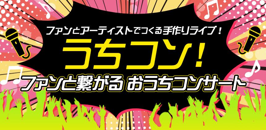 うちコン!~ファンとつながる おうちコンサート~