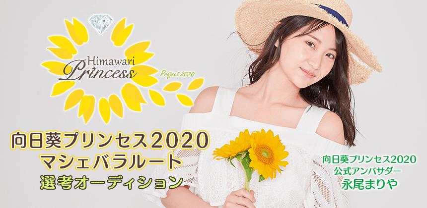 向日葵プリンセス2020 マシェバラルートオーディション