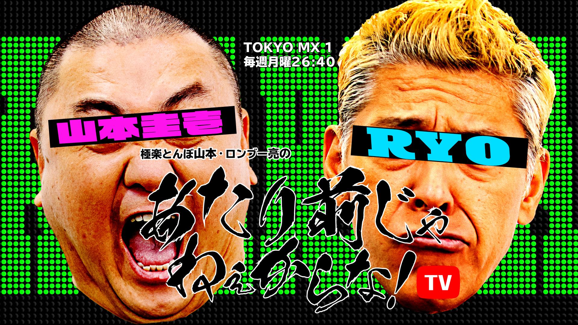 TOKYOMX「あたり前じゃねぇからな!TV」熱闘マシェバラGirlsへの道
