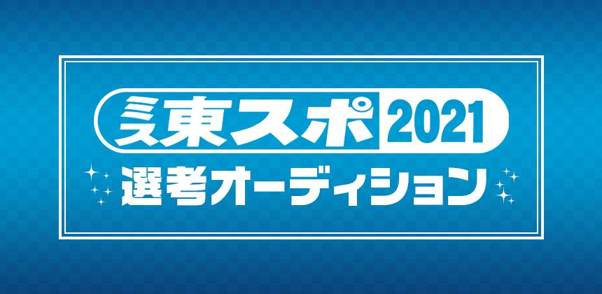 ミス東スポ2021選考オーディション